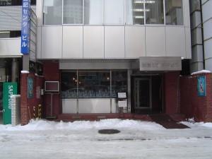 札幌中公証役場
