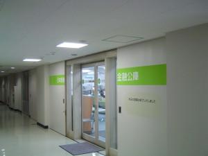 日本政策金融公庫 札幌支店