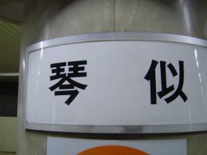 札幌市西区琴似