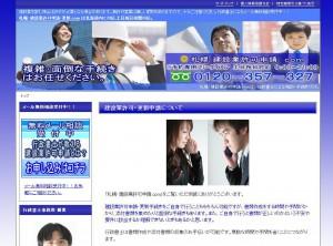 札幌・建設業許可申請.com