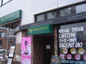 プロント札幌駅北口店