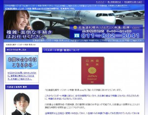 北海道札幌市・パスポート申請・取得.com