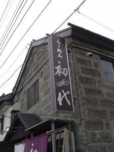 小樽の初代(ラーメン)