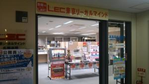 LEC東京リーガルマインド札幌校 合格祝賀会