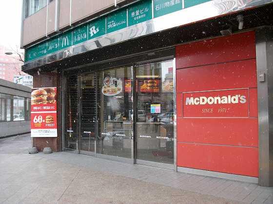 マクドナルド-すすきの店