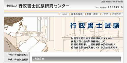 平成24年度の行政書士試験合格発表
