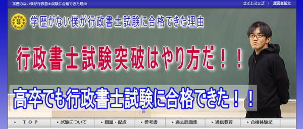 行政書士試験2013