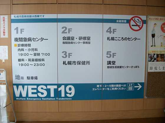 札幌市中央区-保健所