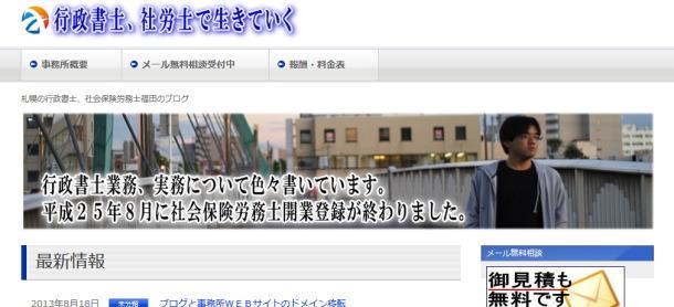 新しいブログです